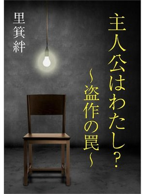 cover image of 主人公はわたし? ~盗作の罠~