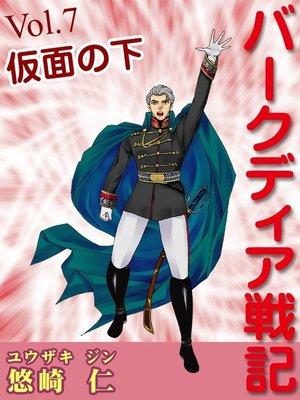 cover image of 「バークディア戦記」~第7巻 仮面の下
