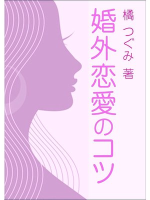 cover image of 婚外恋愛のコツ