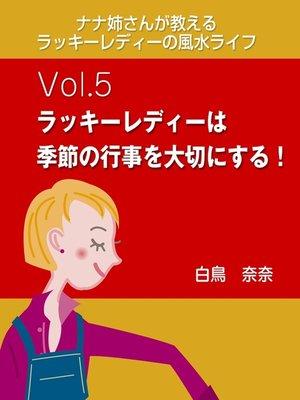 cover image of ナナ姉さんが教える ラッキーレディーの風水ライフ Volume5 ラッキーレディーは季節の行事を大切にする!