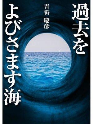 cover image of 過去をよびさます海