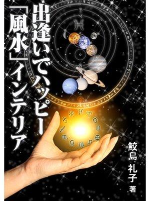 cover image of 出逢いでハッピー「風水」インテリア
