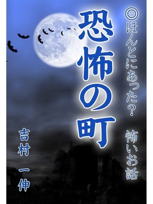 cover image of 恐怖の町