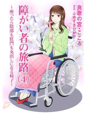 cover image of 障がい者の旅路(4)~座ったら陰部も肛門も丸出しになる椅子~