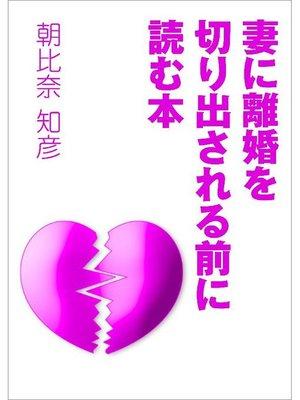cover image of 妻に離婚を切り出される前に読む本