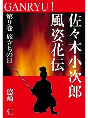 cover image of GANRYU!~佐々木小次郎風姿花伝~ 第9巻 旅立ちの日