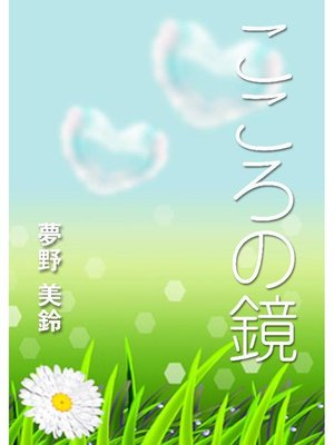 cover image of こころの鏡