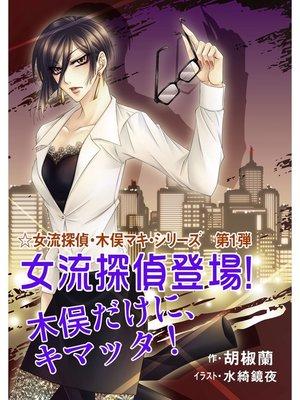 cover image of 女流探偵登場! 木俣だけに、キマッタ!