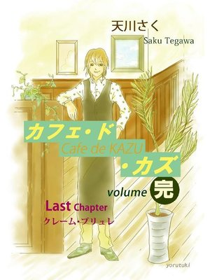 cover image of カフェ・ド・カズ(最終章)