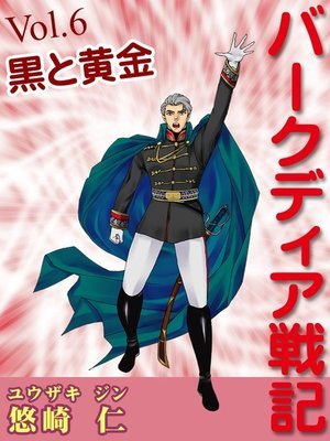cover image of 「バークディア戦記」~第6巻 黒と黄金