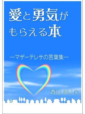 cover image of 愛と勇気がもらえる本―マザーテレサの言葉集―