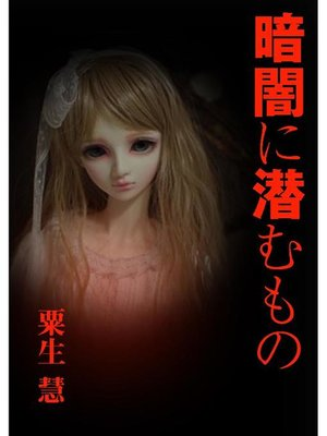 cover image of 暗闇に潜むもの