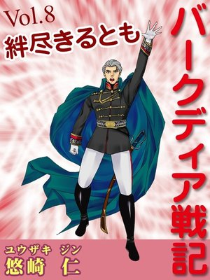 cover image of 「バークディア戦記」~第8巻 絆尽きるとも