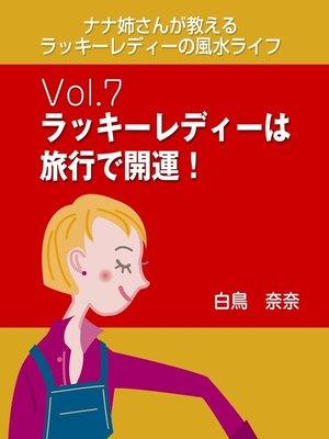 cover image of ナナ姉さんが教える ラッキーレディーの風水ライフ Volume7 ラッキーレディーは旅行で開運!