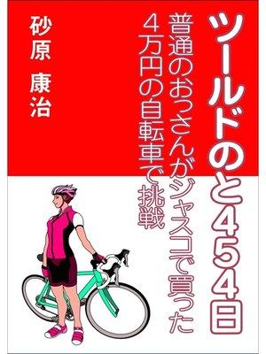 cover image of ツールドのと454日~普通のおっさんがジャスコで買った4万円の自転車で挑戦~