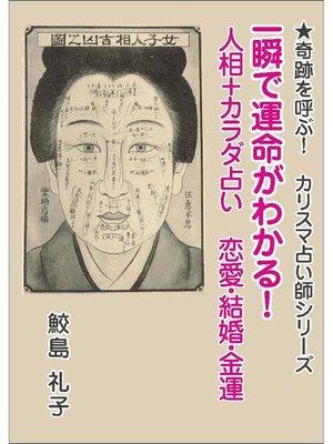 cover image of 一瞬で運命がわかる! 人相+カラダ占い 恋愛・結婚・金運