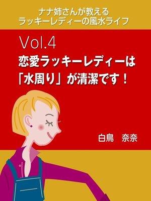 cover image of ナナ姉さんが教える ラッキーレディーの風水ライフ Volume4 恋愛ラッキーレディーは「水周り」が清潔です!