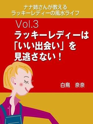 cover image of ナナ姉さんが教える ラッキーレディーの風水ライフ Volume3 ラッキーレディーは「いい出会い」を見逃さない!