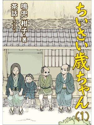 cover image of ちいさい歳ちゃん(1)