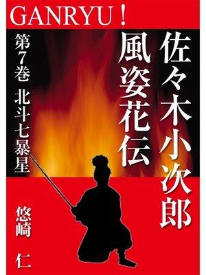 cover image of GANRYU!~佐々木小次郎風姿花伝~ 第7巻 北斗七暴星