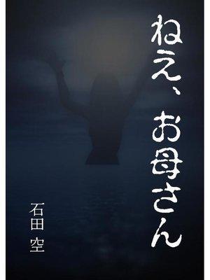 cover image of ねえ、お母さん
