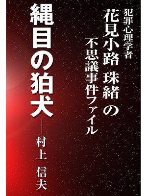 cover image of 縄目の狛犬