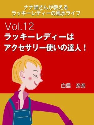 cover image of ナナ姉さんが教える ラッキーレディーの風水ライフ Volume12 ラッキーレディーはアクセサリー使いの達人!