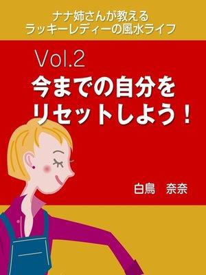 cover image of ナナ姉さんが教える ラッキーレディーの風水ライフ Volume2 今までの自分をリセットしよう!