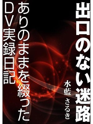cover image of 出口のない迷路~ありのままを綴ったDV実録日記~