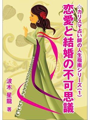 cover image of 恋愛と結婚の不可思議