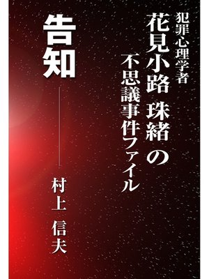 cover image of 告知