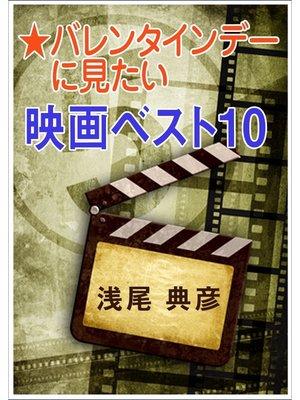 cover image of バレンタインデーに見たい映画ベスト10
