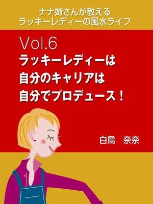 cover image of ナナ姉さんが教える ラッキーレディーの風水ライフ Volume6 ラッキーレディーは自分のキャリアは自分でプロデュース!