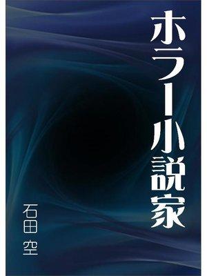 cover image of ホラー小説家