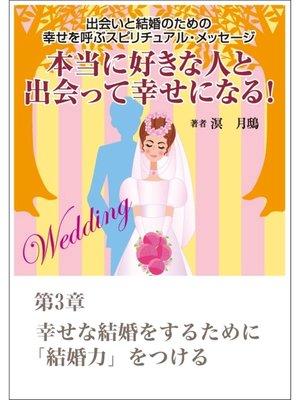 cover image of 本当に好きな人と出会って幸せになる! 出会いと結婚のための幸せを呼ぶスピリチュアル・メッセージ第3章 幸せな結婚をするために「結婚力」をつける