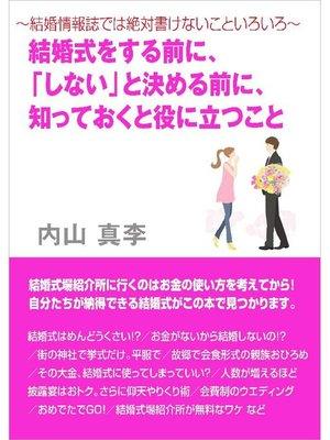 cover image of ~結婚情報誌では絶対書けないこといろいろ~ 結婚式をする前に、「しない」と決める前に、知っておくと役に立つこと