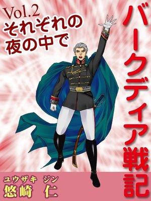 cover image of 「バークディア戦記」~第2巻 それぞれの夜の中で