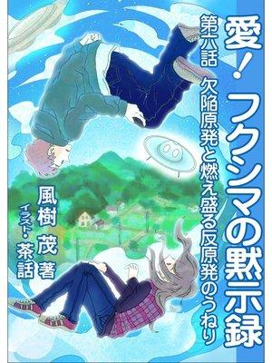 cover image of 愛! フクシマの黙示録 ~第六話 欠陥原発と燃え盛る反原発のうねり