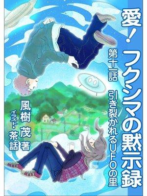 cover image of 愛! フクシマの黙示録 ~第十一話 引き裂かれるUFOの里~
