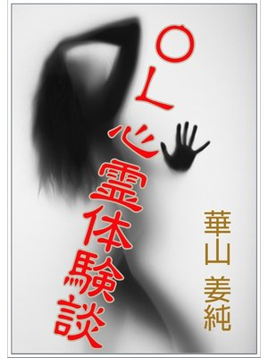 cover image of OL心霊体験談