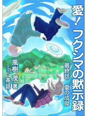 cover image of 愛! フクシマの黙示録 ~最終話 愛の成就