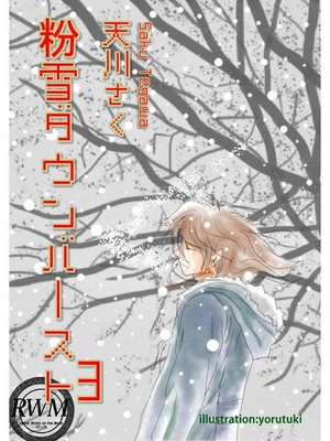cover image of 粉雪ダウンバースト(3)