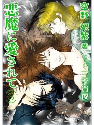 cover image of 悪魔に愛されて(3)