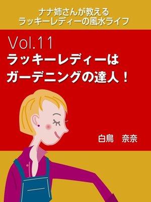 cover image of ナナ姉さんが教える ラッキーレディーの風水ライフ Volume11 ラッキーレディーはガーデニングの達人!