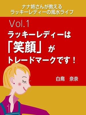 cover image of ナナ姉さんが教える ラッキーレディーの風水ライフ Volume1 ラッキーレディーは「笑顔」がトレードマークです!