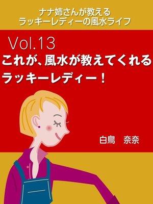 cover image of ナナ姉さんが教える ラッキーレディーの風水ライフ Volume13 これが、風水が教えてくれるラッキーレディー!