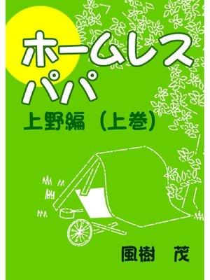 cover image of ホームレス・パパ―上野編(上巻)