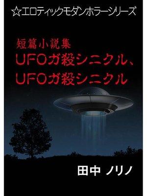 cover image of 短篇小説集・UFOガ殺シニクル、UFOガ殺シニクル