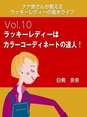 cover image of ナナ姉さんが教える ラッキーレディーの風水ライフ Volume10 ラッキーレディーはカラーコーディネートの達人!