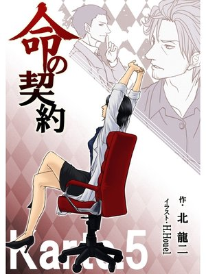 cover image of 命の契約 Karte.5